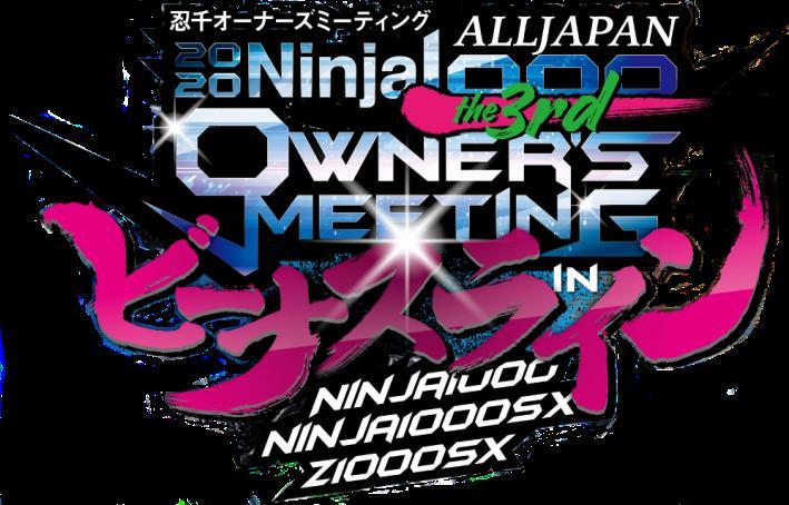 2020 Ninja1000 オーナーズミーティング