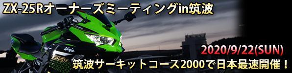ZX-25R オーナーズミーティング in 筑波2000