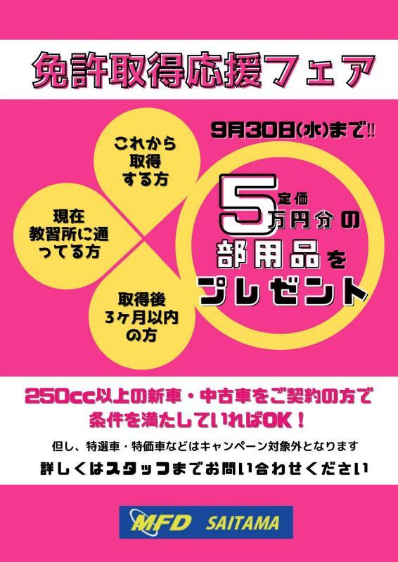 【MFD埼玉戸田店】免許取得応援フェア開催中!