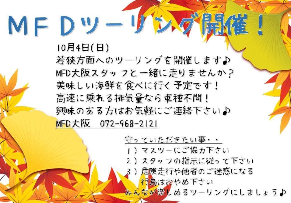 MFD大阪店!みんなで行こう!ツーリング