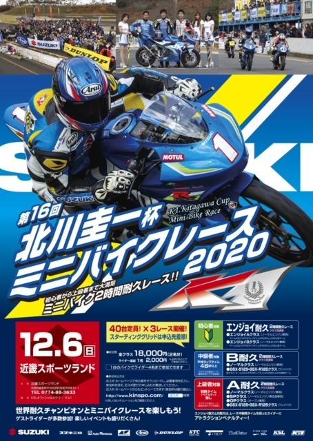 第16回北川圭一杯ミニバイクレース