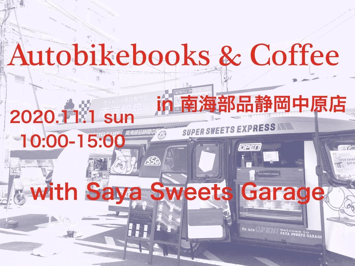 オートバイブックス & コーヒーin南海部品静岡中原店