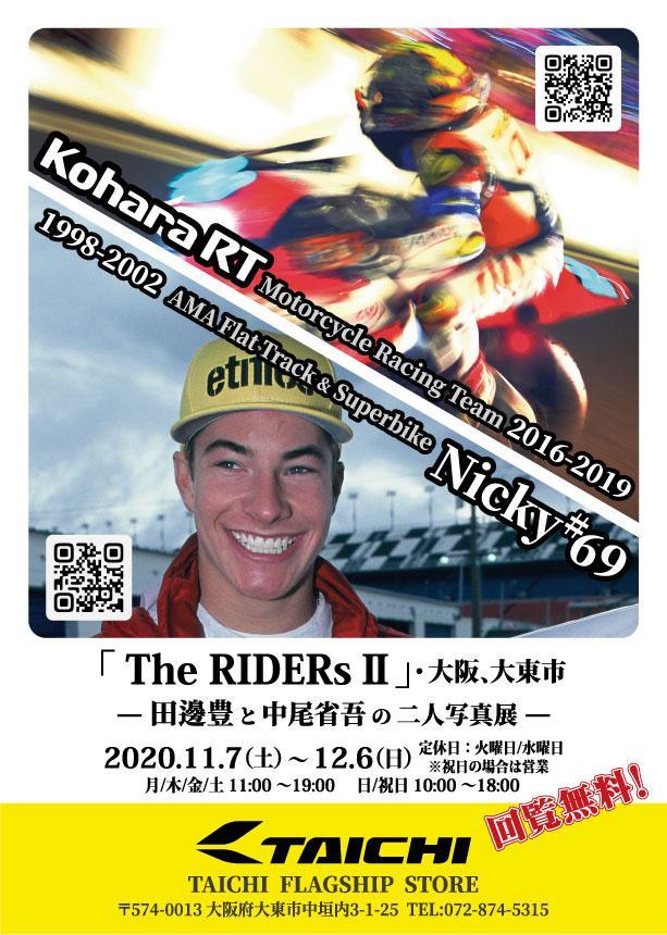 「The RIDERs Ⅱ」大阪・大東市 -田邊豊と中尾省吾の二人写真展-