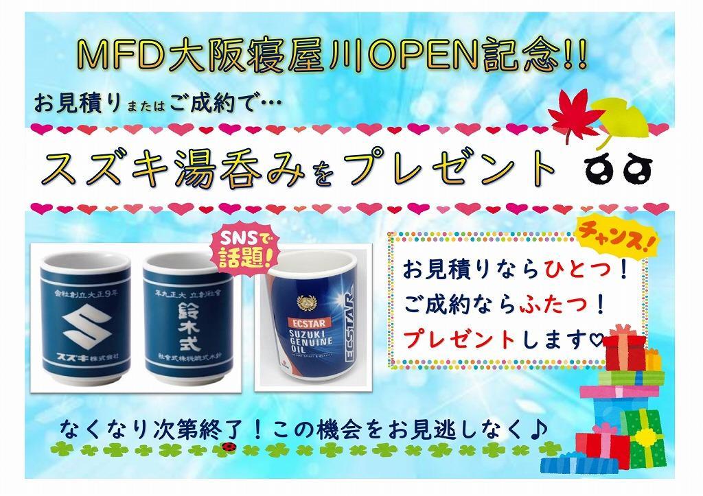 MFD大阪寝屋川店OPEN!見積もり&ご成約特典