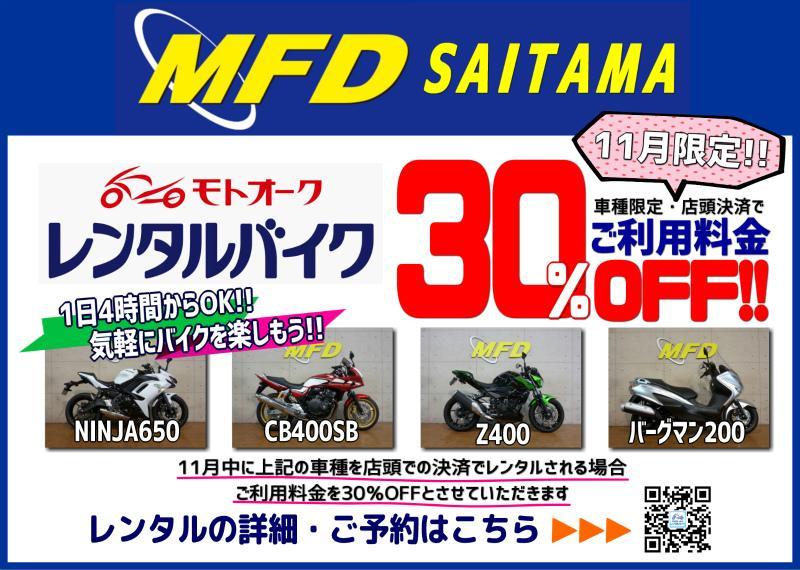 MFD埼玉戸田店★レンタルバイクはじめました★