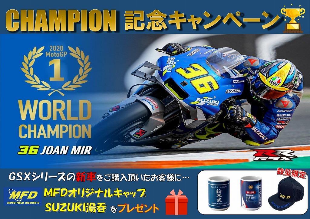 スズキモトGPチャンピオン獲得記念!MFDキャンペーン開催