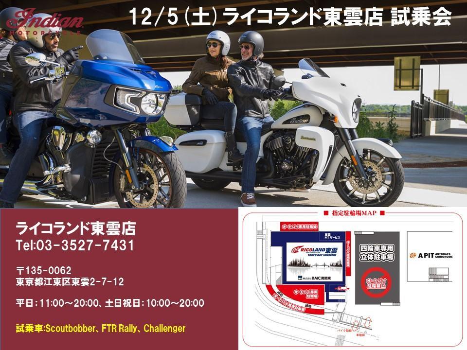 モトスクエア東京 12月の試乗会
