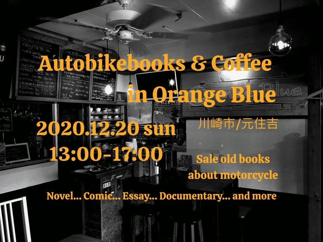 オートバイブックス&コーヒー in OrangeBlue