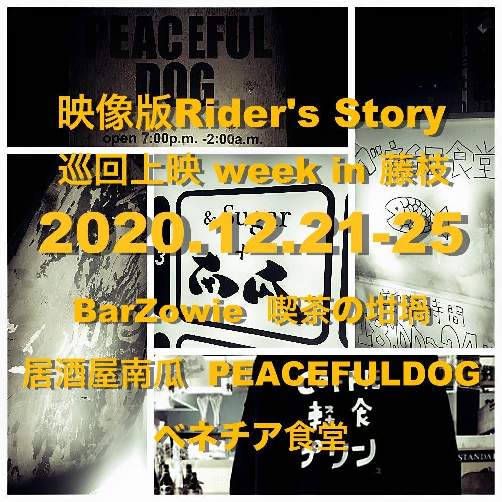 映像版Rider's Story 巡回上映week in 藤枝