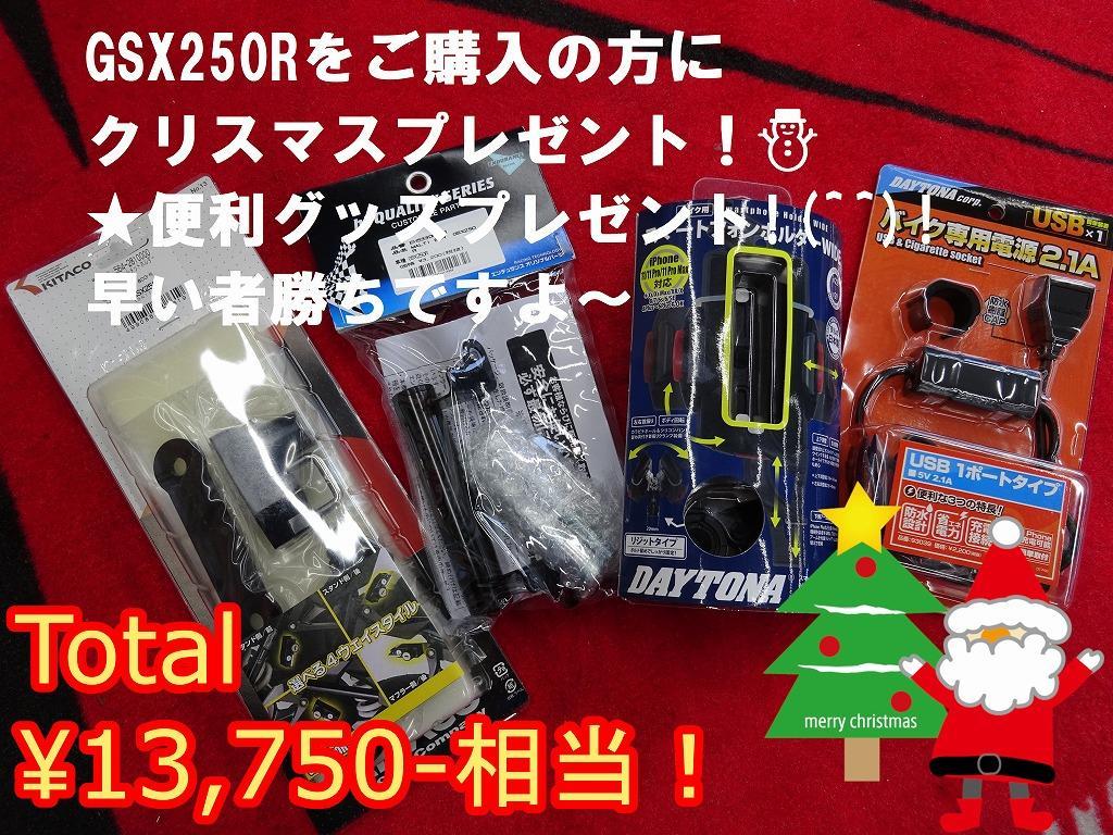 MFD大阪寝屋川店からクリスマスプレゼント