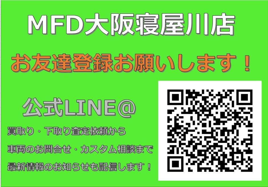 MFD大阪寝屋川店からのお願い
