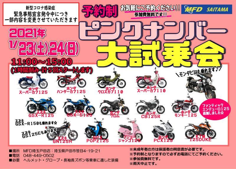 【MFD埼玉戸田店】ピンクナンバー試乗会