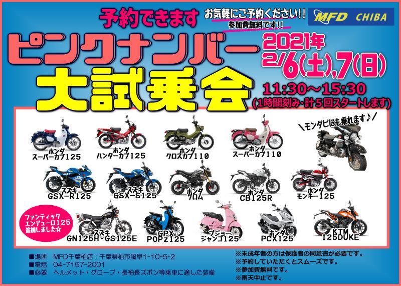 【MFD千葉柏店】ピンクナンバー試乗会