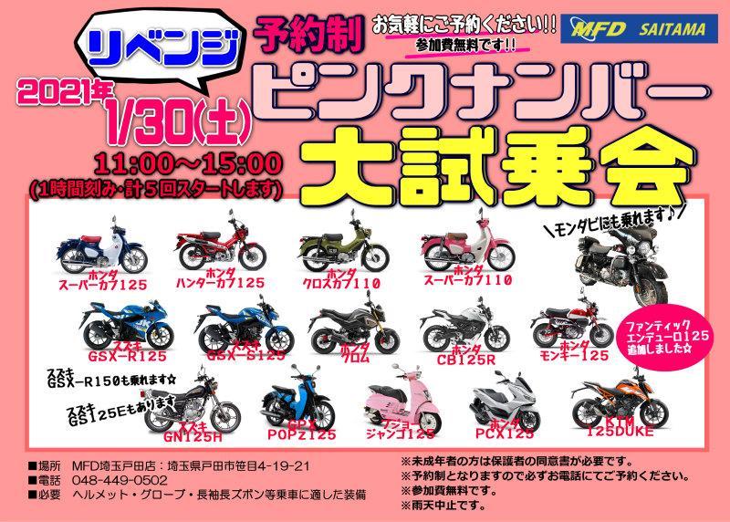 【MFD埼玉戸田店】リベンジ!!ピンクナンバー試乗会
