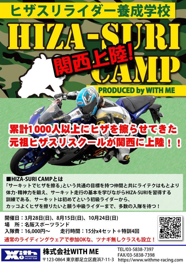【関西版】HIZA-SURI CAMP@名阪スポーツランド