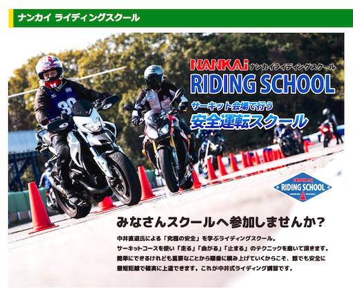 ナンカイライディングスクール 神戸スポーツサーキット会場