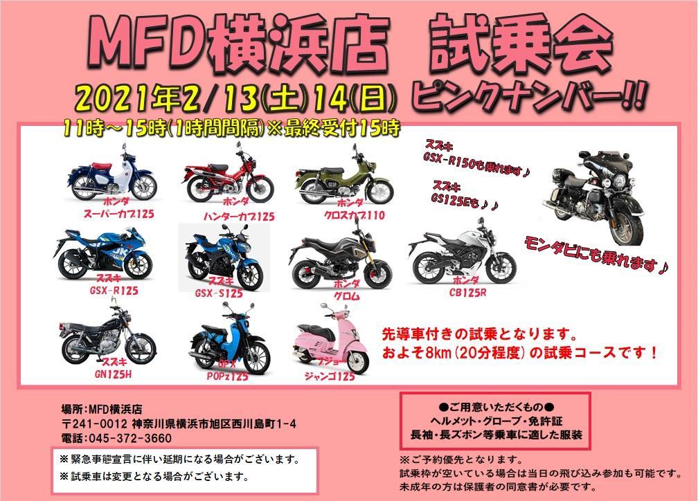 【MFD横浜店】ピンクナンバー試乗会