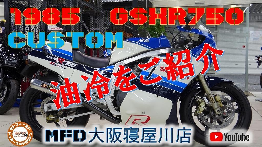 MFD寝屋川!GSXR750YouTube動画