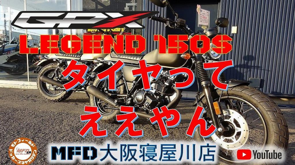 MFD大阪店Youtubeやってます(^^)/紹介