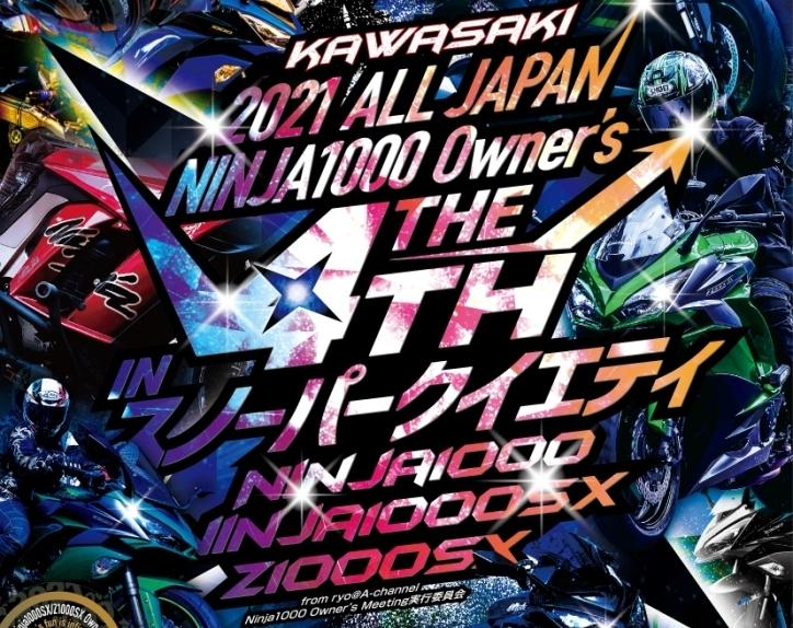 2021 Ninja1000 オーナーズミーティング