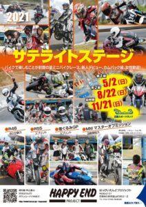 サテライトステ-ジ2021最終戦