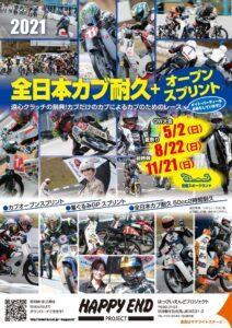 全日本カブ耐久2021夏祭り