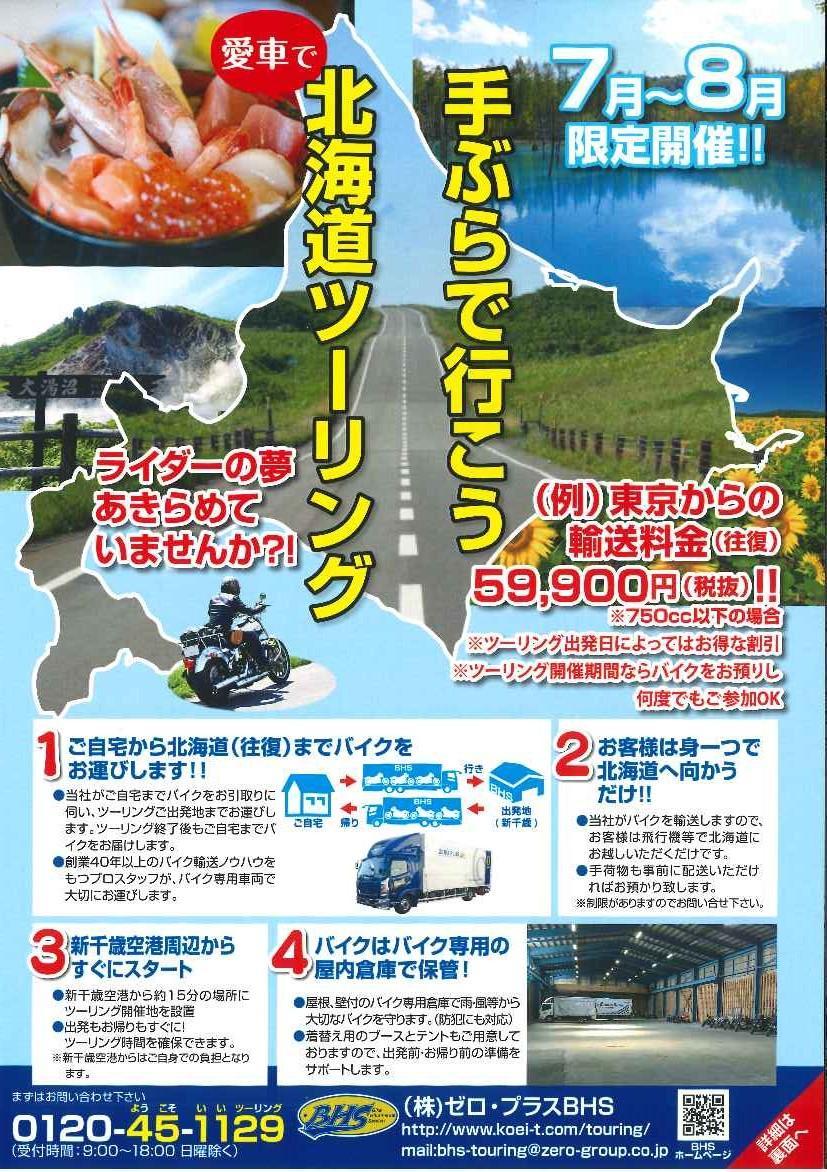 夏季限定!『北海道ツーリングパック』輸送の受付開始!