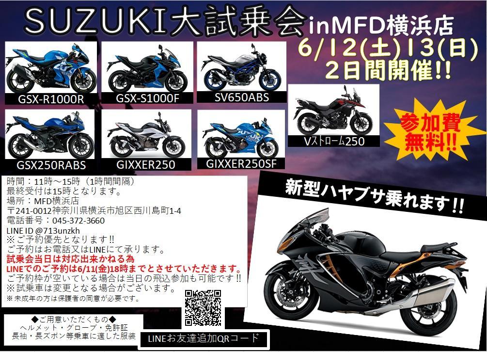 【MFD横浜店】新型ハヤブサに乗れる大試乗会!