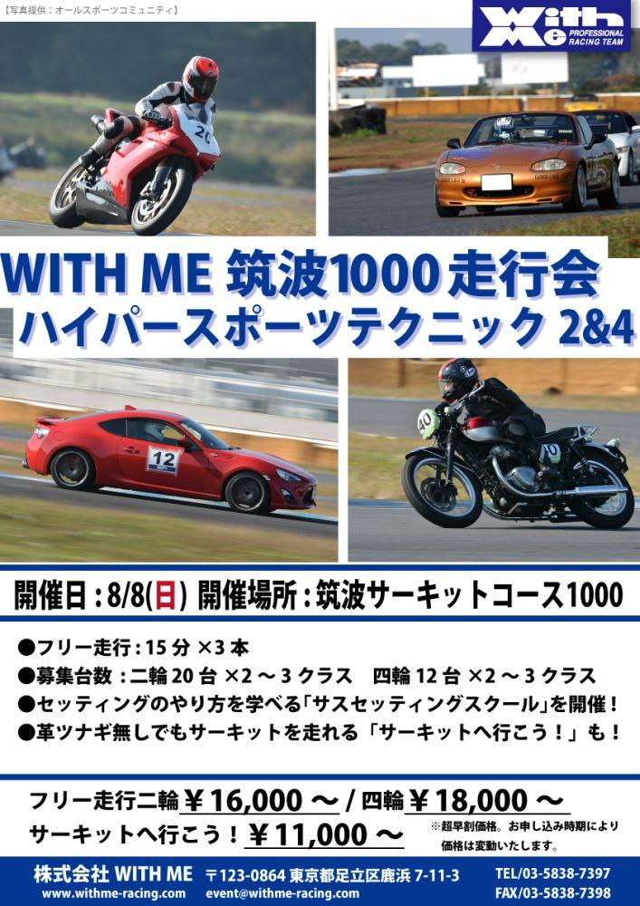 WITH ME 筑波1000走行会