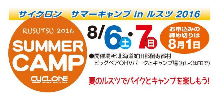 北海道サイクロン サマーキャンプ in ルスツ2016