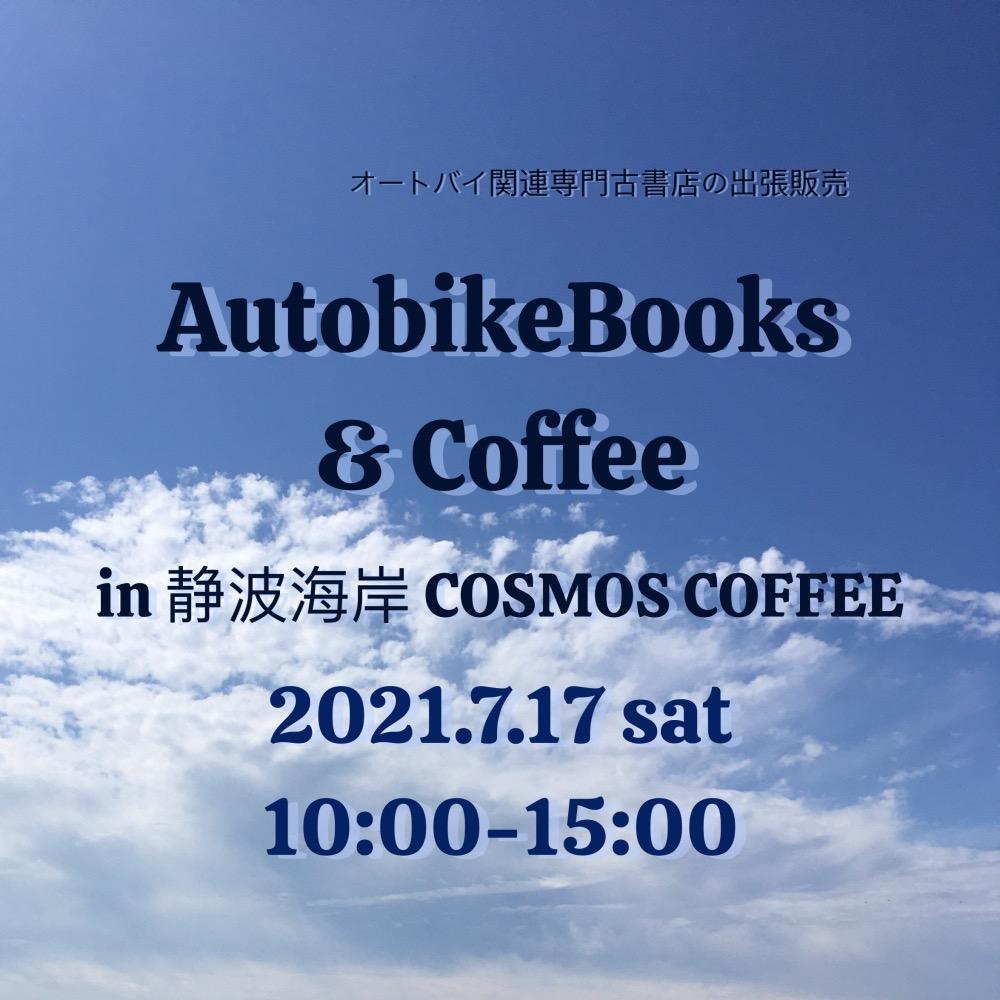 オートバイブックス&コーヒー in 静波海岸 コスモスコーヒー