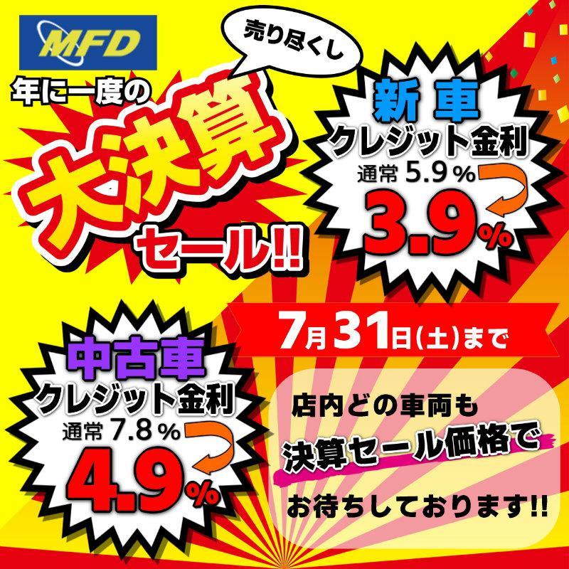 7/31(土)まで!!大決算セール実施中