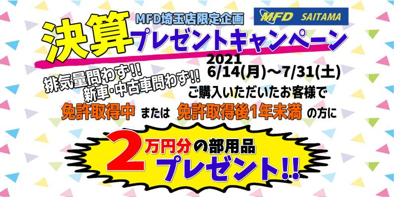 免許取得1年未満の方必見!!MFD埼玉戸田店限定プレゼントキャンペーン!!