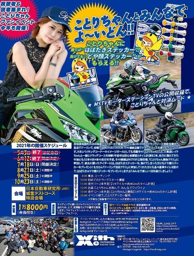 【中止】MOTOR STATION TV ことりちゃんとみんなでよ~いどん!