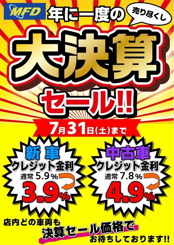 MFD寝屋川店!大決算セール開催中!7月末まで!