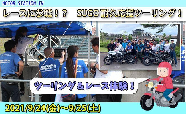 MOTOR STATION TV SUGO耐久応援ツーリング!
