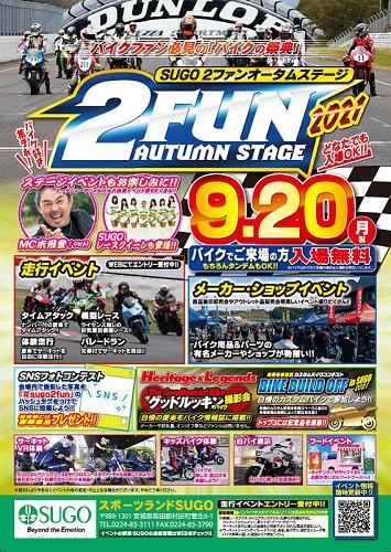 2021 2FUN~ Autumn Stage ~