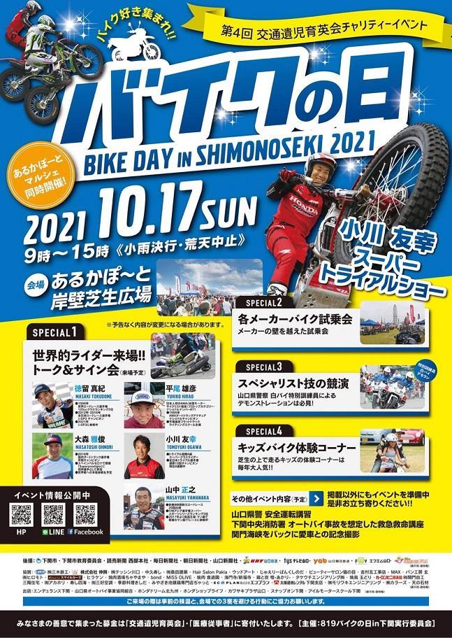 第4回 バイクの日 in Shimonoseki 2021