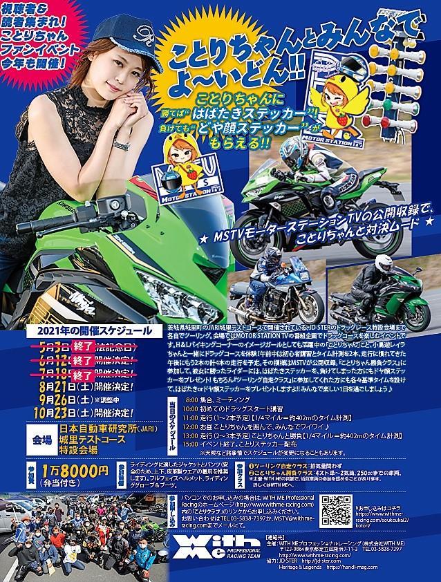 MOTOR STATION TV ことりちゃんとみんなでよ~いどん!