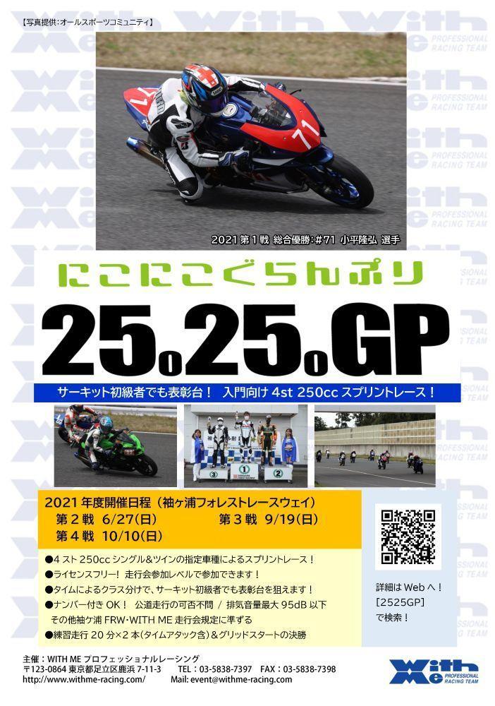 2525GP ~にこにこGP 4st 250ccによる入門向けスプリントレース~