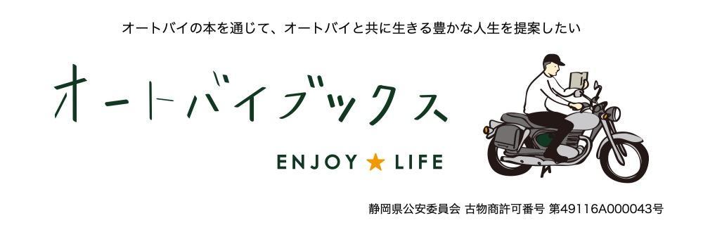 オートバイブックスの出張販売 in 戸田書店藤枝東店