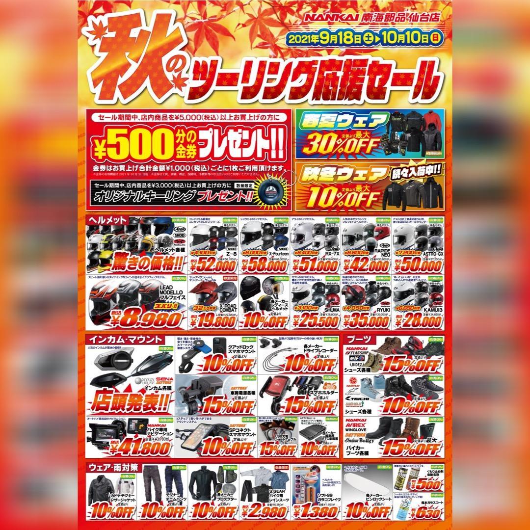 【仙台店限定企画】秋のツーリング応援セール開催!!