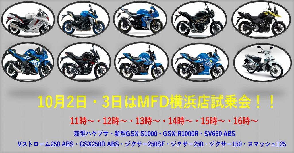 【MFD横浜店】新型GSX-S1000&ハヤブサに乗れます試乗会