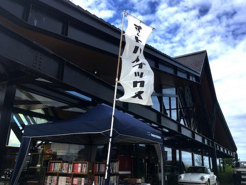 オートバイブックスの出張販売 in バイカーズパラダイス南箱根