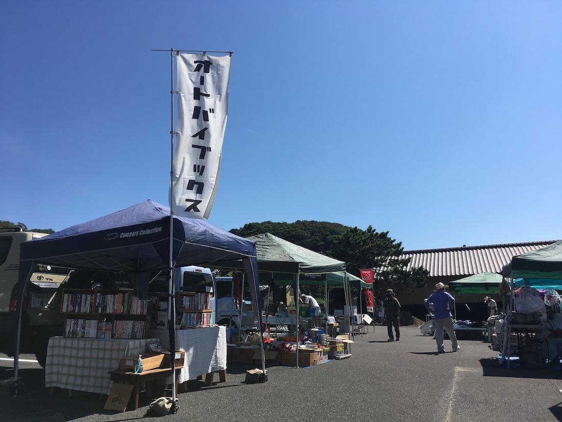 オートバイブックスの出張販売 in 久能山