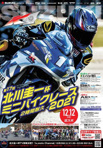 第17回北川圭一杯ミニバイクレース